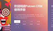 Putown CRM完成