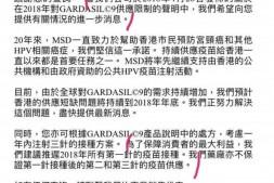 HPV 九价疫苗在香港断货,这种情况不是第一次发生了