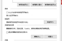 关于Chrome浏览器被劫持,并嵌入iframe广告的解决方法